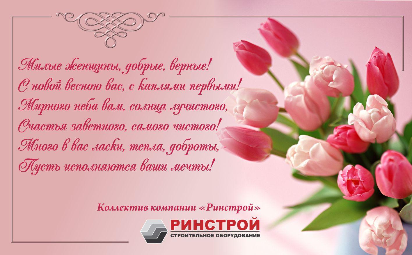 Поздравления к 8 марта организаций